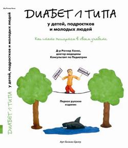 Сахарный диабет осложнения сердечно-сосудистой системы